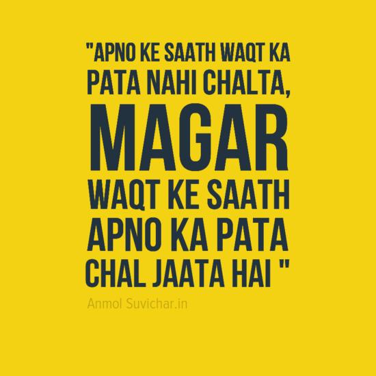 Anmol Suvichar Images In Hindi, Hindi Quotes Images