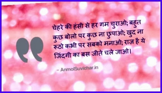 General - Anmol Suvichar – Hindi Quotes
