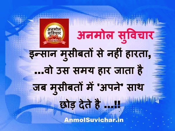Anmol Suvichar Images, Hindi Suvichar Pictures, Hindi Quotes Imges