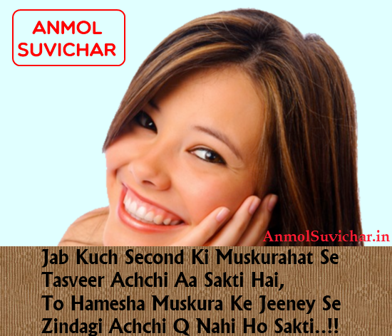 Hindi Anmol Suvichar Images, Hindi Suvichar Pics