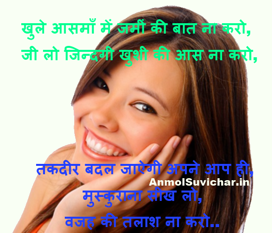 Hindi Inspirational Shayari, Hindi Suvichar Pics
