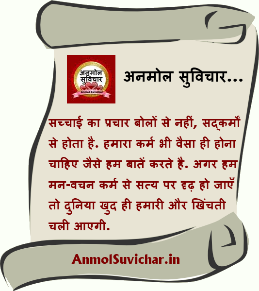 Anmol Suvichar With Images, Hindi Suvichar on pictures