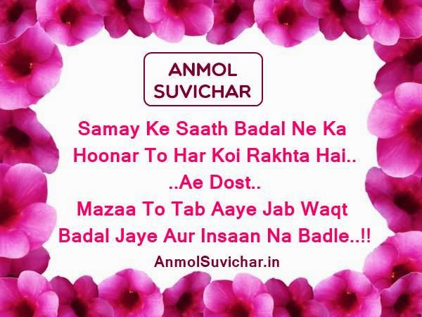 Hindi Suvichar Images, Anmol Vachan Images