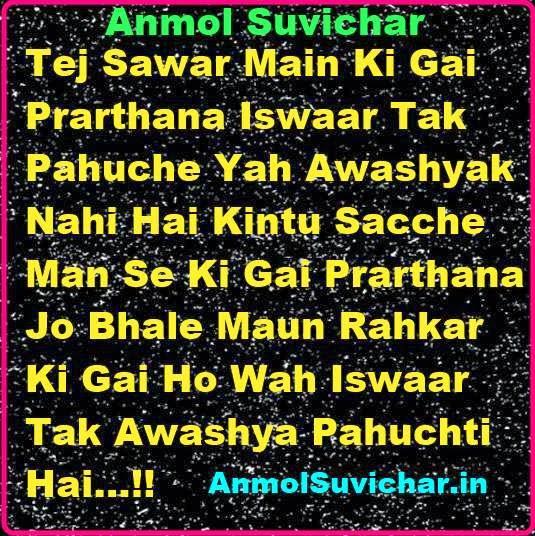 Anmol Suvichar Images, Anmol Vachan Pics, Hindi Suvichar Pics