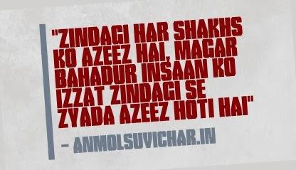 Hindi Suvichar On Life, Hindi Quotes On Zindagi
