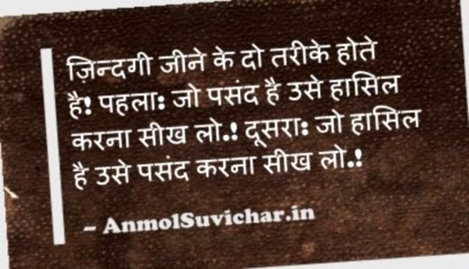 Anmol Suvichar Images, Hindi Suvichar Images, Hindi Quotes Images