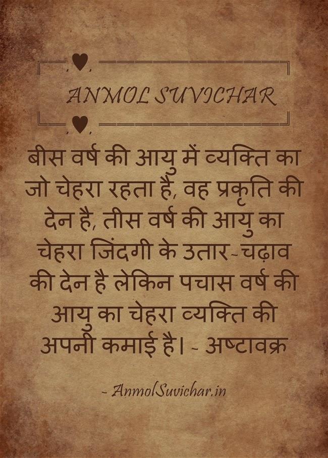 Hindi Anmol Suvichar Pictures, Hindi Quotes Images, Hindi Suvichar Images