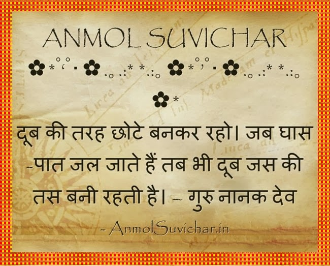 Anmol Suvichar Images