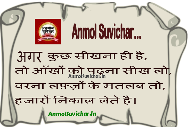 Aaj Ka Vichar Images, Anmol Suvichar Images, Hindi Quotes Images