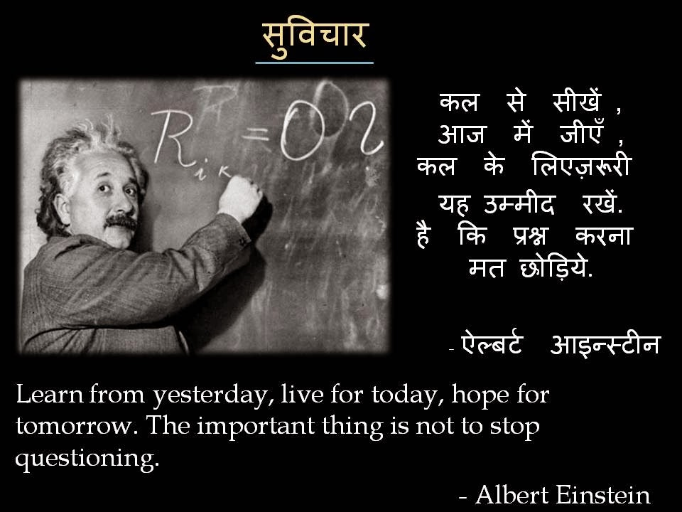 Albert Einstein Hindi Suvichar Images