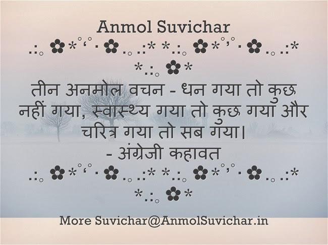 Anmol Vachan Images, Hindi Suvichar Images