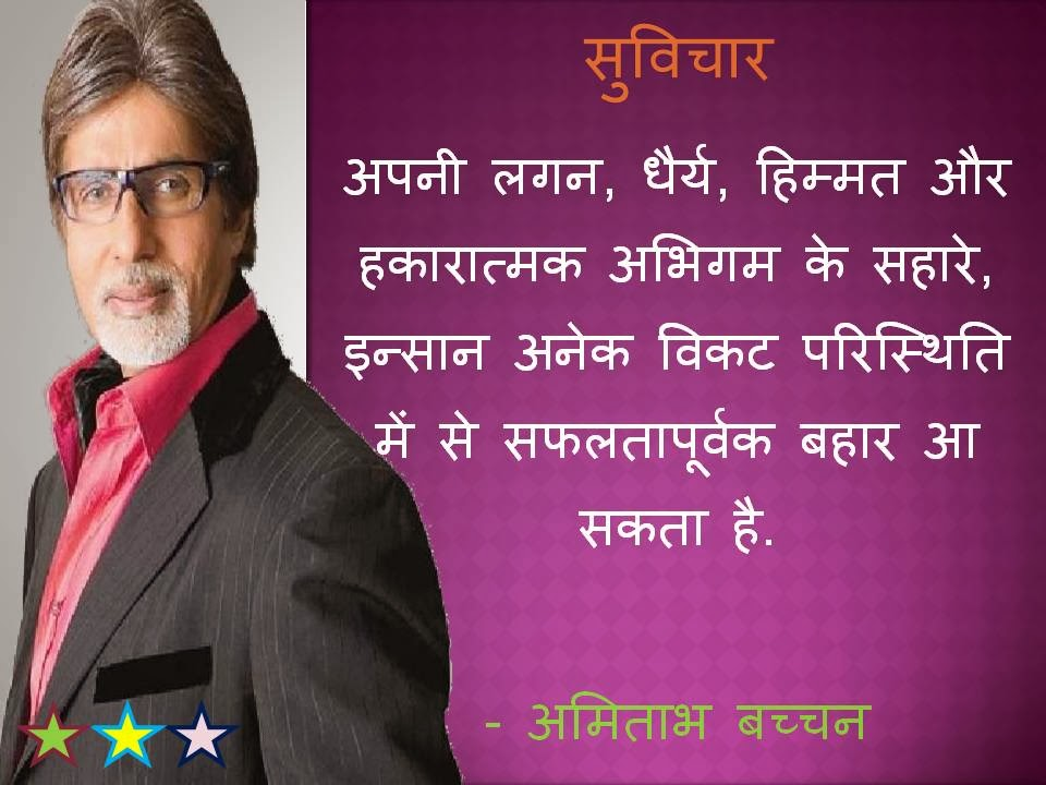 Amitabh Bachchan Hindi Quotes Images