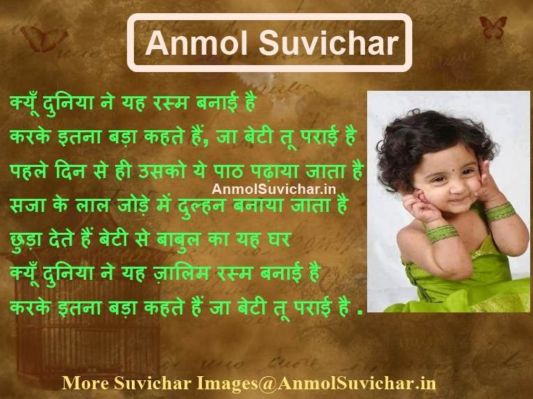 Hindi Suvichar On Betiya, Hindi Quotes On Daughters