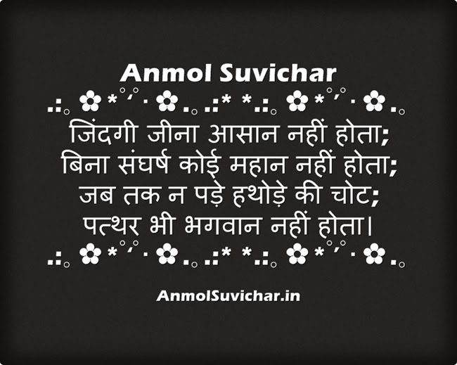 Hindi Suvichar Images