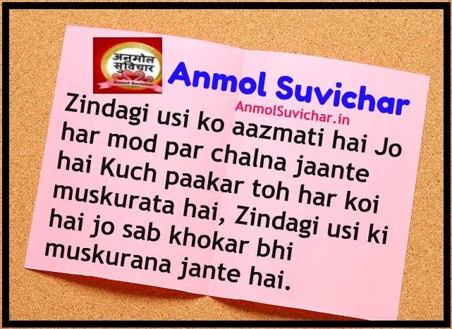 Anmol Suvichar Images, Aaj Ka Vichar Pics