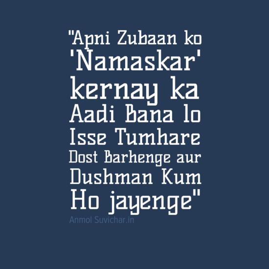 Gyan Ki Baatein On Images, Hindi Quotes Images