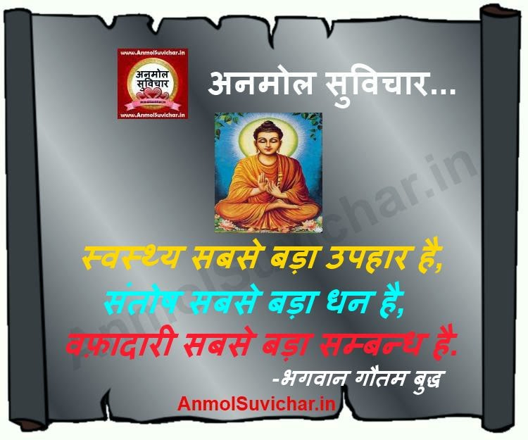 Gautam Buddha - Hindi Suvichar, Anmol Suvichar On Images