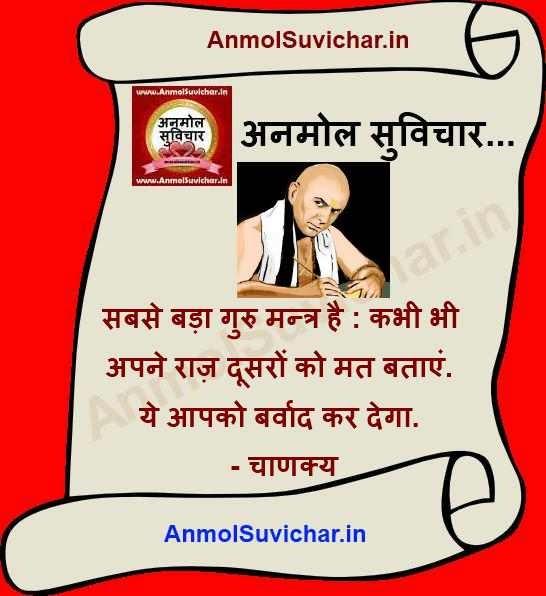 Chankya - Hindi Suvichar, Anmol Suvichar, Hindi Quotes On Images