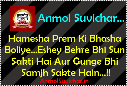 Best Hindi Suvichar on images