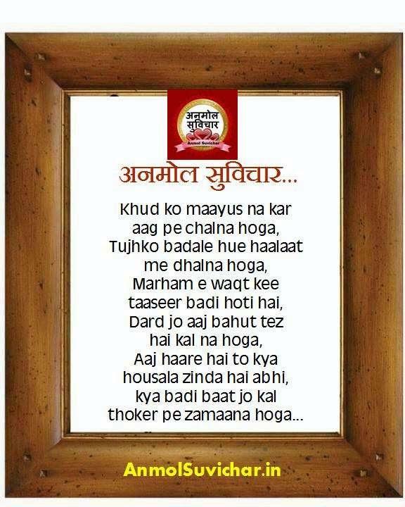 Motivational Shayari In Hindi, Hindi Anmol Suvichar on Images