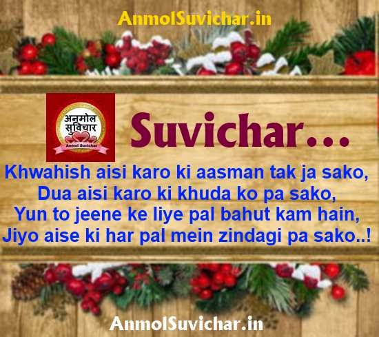 Hindi Quotes On Life, Hindi Suvichar On Zindagi