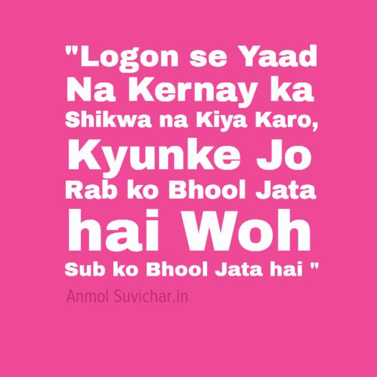 Hindi Quotes Images, Hindi Anmol Suvichar Images, Hindi Suvichar on images