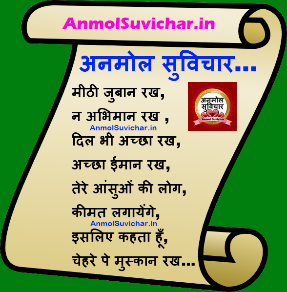 Inspirational Shayari Images, Motivational Shayari Images