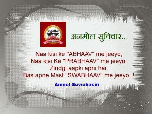 Inspirational Shayari Images, Anmol Suvichar on Images, Hindi suvichar on images
