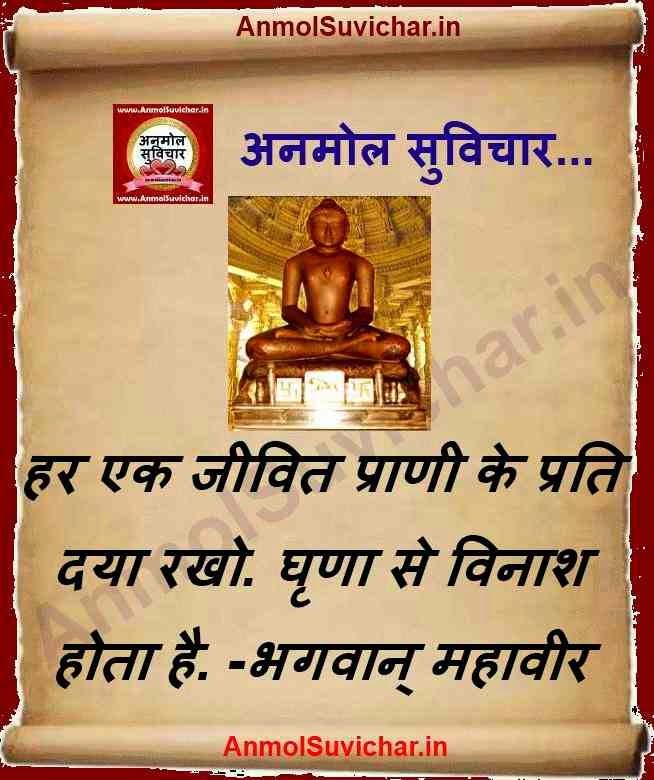 Bhagwan Mahaveer - Hindi Suvichar, Anmol Suvichar, Hindi Quotes On Images
