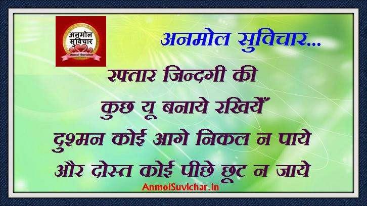 Anmol Suvichar On Dosti, Hindi Quotes Images
