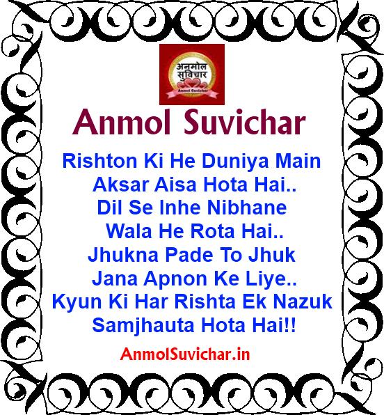 Hindi Anmol Suvichar Images, Hindi Inspirational Shayari Images