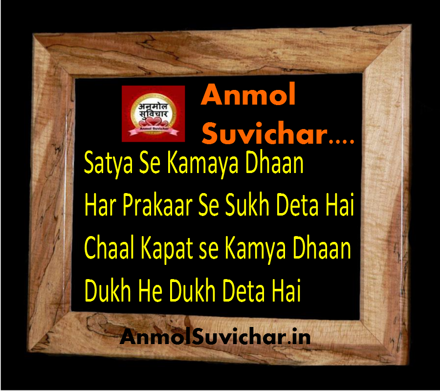 Gyan Ki Baat On Images, Hindi Suvichar Images, Anmol Suvichar Pictures