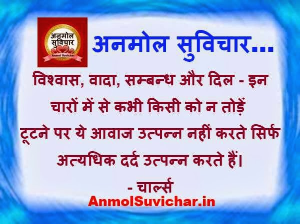 Hindi Suichar On Images, Anmol Suvichar Pictures, Best Hindi Suvichar