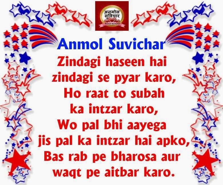 Anmol Suvichar On Life Images, Zindagi Suvichar Images