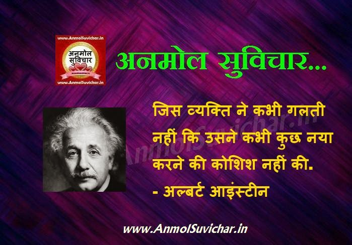 Albert Einstein Hindi Suvichar Images, Best Hindi Suvichar On Images, Anmol Vachan in Hindi, Anmol Suvichar in Hindi, Hindi Quotes Images, Albert Einstein Hindi Quotes