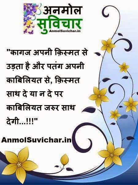 Hindi Anmol Vachan On Ability, Hindi Suvichar Pictures, Hindi Quotes On Images :
