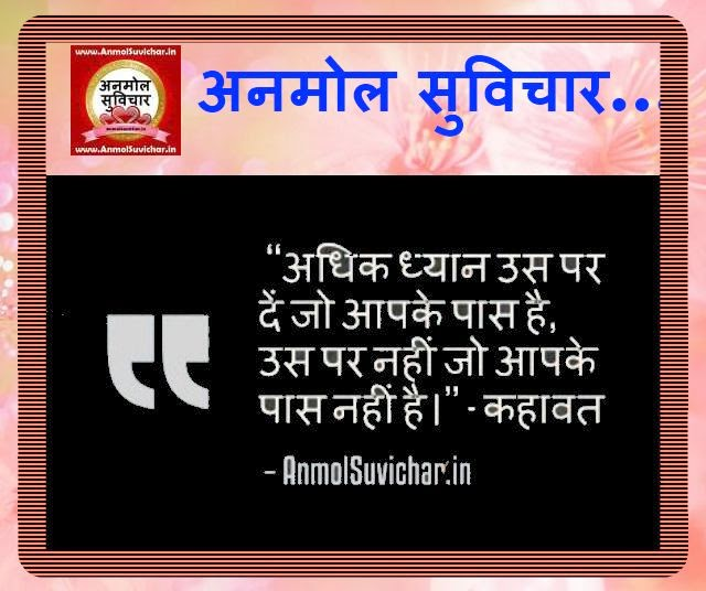 Anmol Suvichar on Images, Hindi Quotes Pictures, Gyan Ki Baatein, Hindi Suvichar Pictures