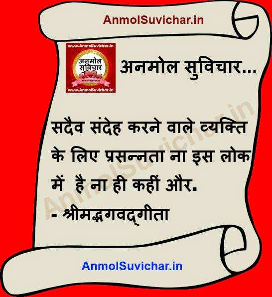 Bhagwad Gita Suvichar, Anmol Suvichar on Images, Hindi Suvichar on Pictures, Hindi Quotes Pictures