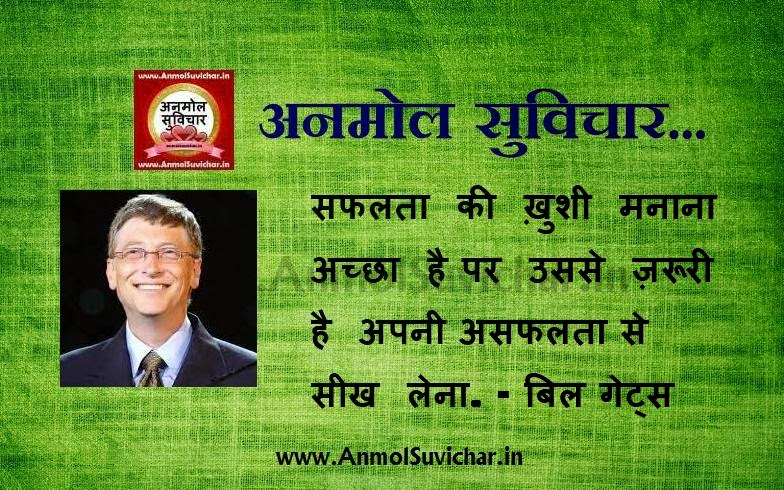 Bill Gates Hindi Suvichar On Images, Anmol Suvichar by Bill Gates, Hindi Quotes on Images, Aaj Ka Suvichar, Gyan Ki Baatein