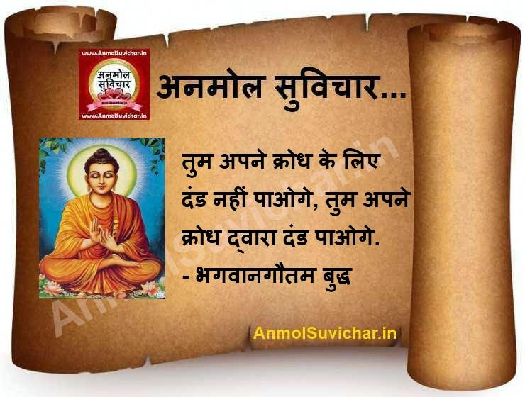 Buddha Quotes In Hindi, Budhha Hindi Suvichar Images, Gyan Ki Baatein, Anmol Suvichar, Anmol Vachan, Aaj Ka Vichar, Hindi Suvachan Pictures, Suvichar For Facebook Status