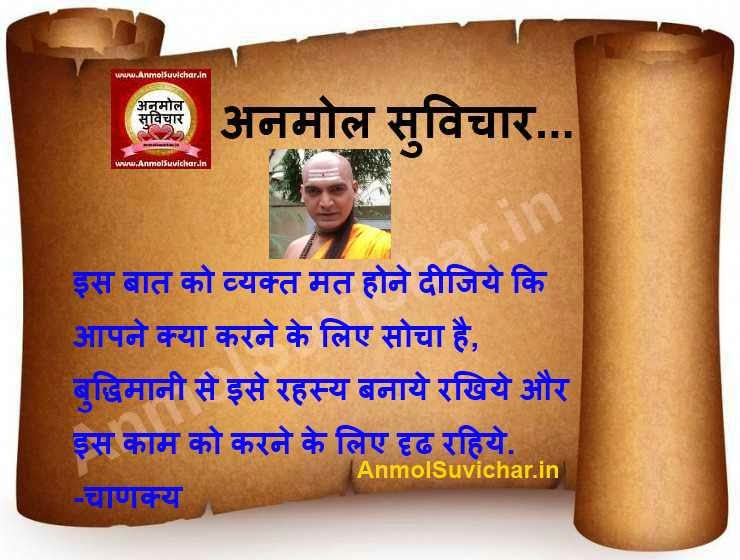 Chankya - Hindi Suvichar On Images, Anmol Suvichar, Hindi Quotes
