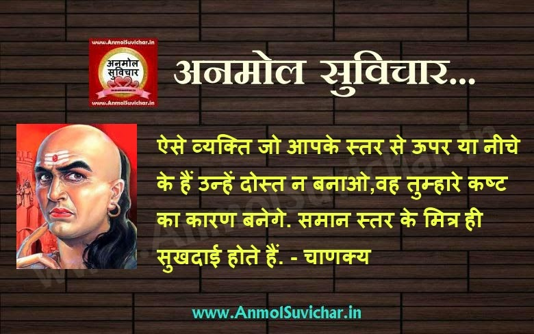 Chankya Suvichar In Hindi, Anmol Suvichar On Images, Anmol Vachan, Hindi Quotes By Chankya, Hindi Quotes On Friendship, Chankya Niti