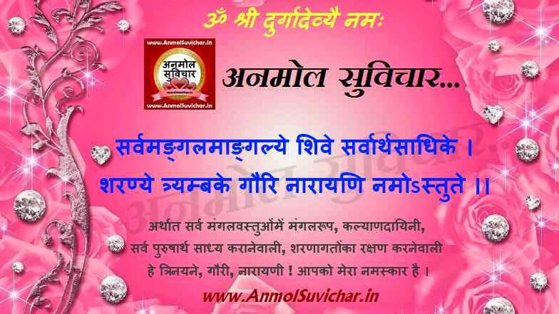 Durga Mantra On Images, Durga Mantra With Meaning, Durga Mantra Images, Hindi Durga Mantra On Pictures
