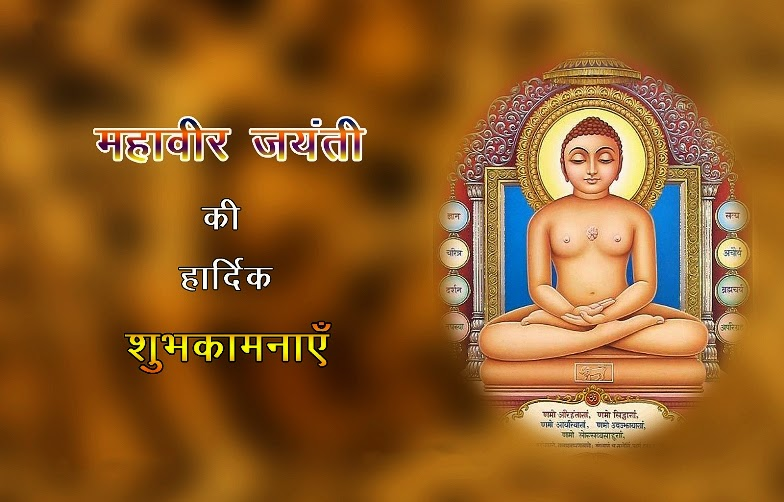 Happy Mahavir Jayanti Images In Hindi : Mahavir Jayanti SMS & Messages in Hindi, Mahavir Jayanti Pictures, Mahavir Jayanti Ki Shubhkamnaye
