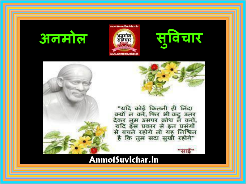 Sai Baba Suvichar In Hindi, Anmol Suvichar In Hindi, Anmol Vachan On Images,  Hindi Quotes Pictures