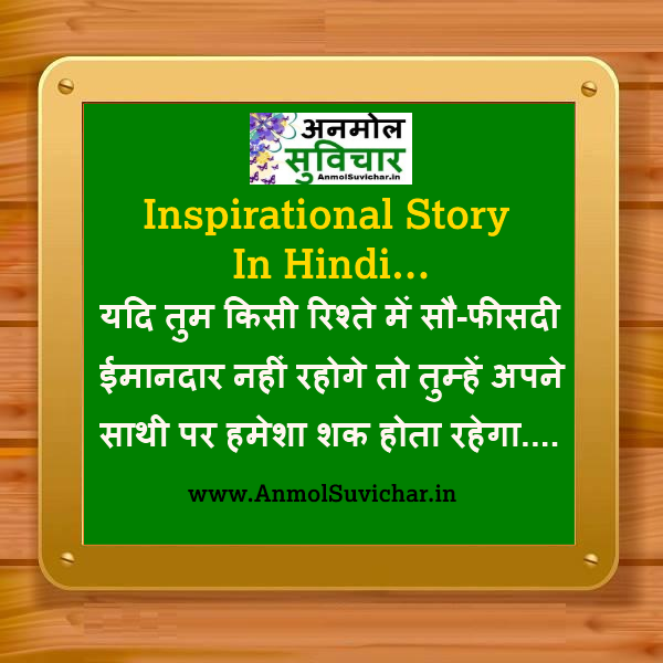 Inspirational Story In Hindi, Moral Story In Hindi