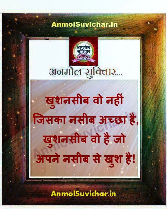 Hindi Suvichar On Images, Anmol Suvichar Images, Anmol Vachan On Pictures, Hindi Quotes Images