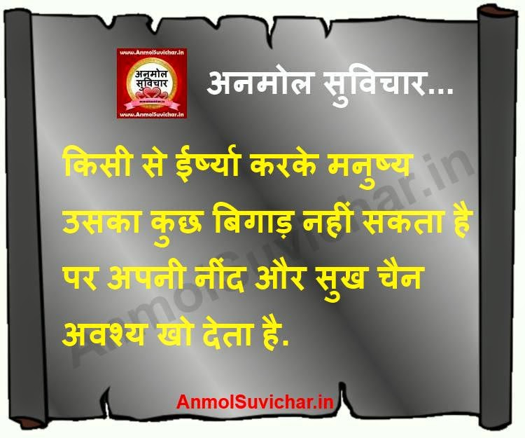 Anmol Vachan on Images, Hindi Quotes on Pictures, Suvichar In Hindi For Facebook Status, Hindi Suvichar Pictures