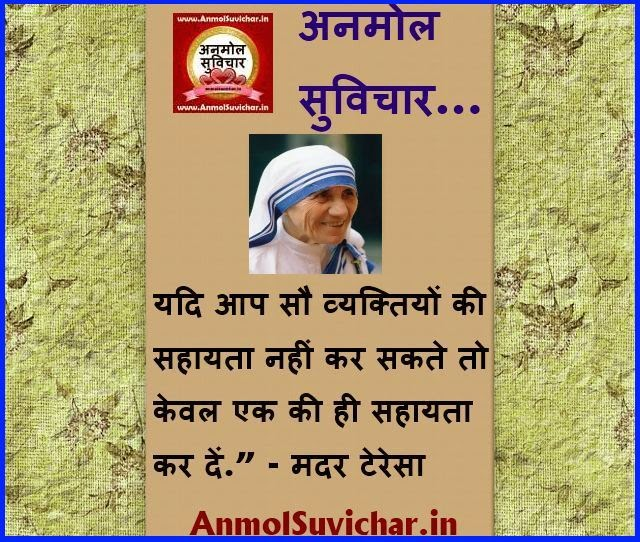 Mother Teresa - Hindi Suvichar On Images, Anmol Suvichar, Hindi Quotes
