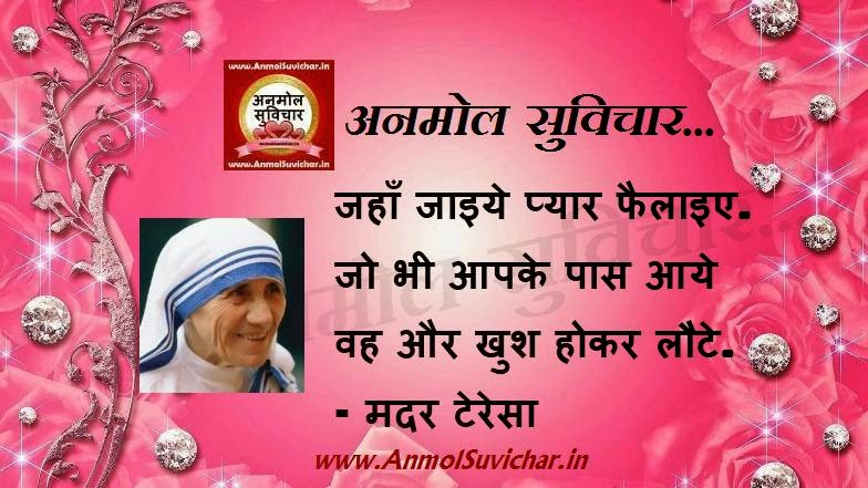 mother teresa hindi suvichar images anmol suvichar hindi quotes mother teresa hindi quote on love and happiness